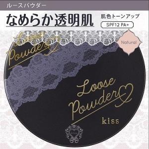 【ゆうパケット発送です!全国一律290円】kiss(キス)ルースパウダー ナチュラル 9g arumall