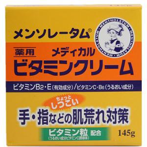 メンソレータム ビタミンクリーム 145g|arumall