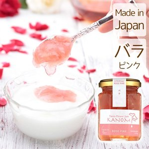 お中元 バラ 薔薇 ジャム ローズ ピンク 花びら KANOM|arumama