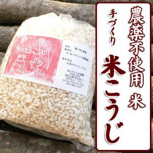 麹 米麹 米こうじ(味噌、塩麹用)【1kg】 arumama