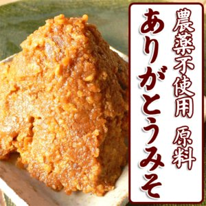 みそ 味噌 【400g】|arumama