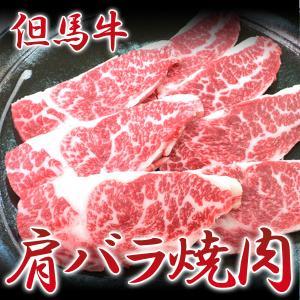 但馬牛 焼肉 肩バラ【100g〜】|arumama