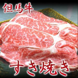 和牛すき焼き 但馬牛 【100g〜】|arumama