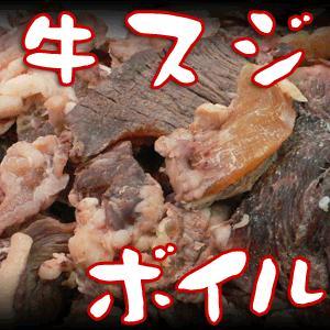 牛スジ すじ肉 ボイル【冷凍】(100g)|arumama