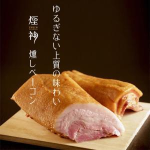 お中元 燻製 燻しベーコン 煙神|arumama