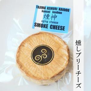 燻製 燻しブリーチーズ スモークチーズ 煙神 arumama