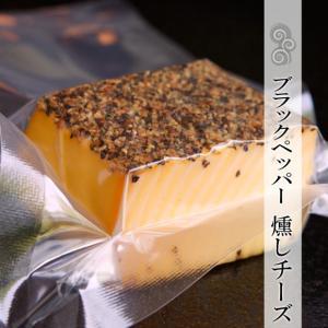 燻製 燻しブラックペッパーチーズ プロセスチーズ 煙神|arumama