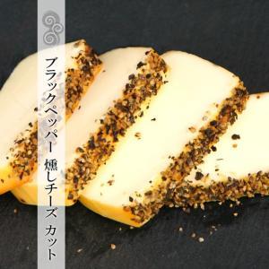 燻製 ブラックペッパー 燻しチーズ カット 煙神|arumama