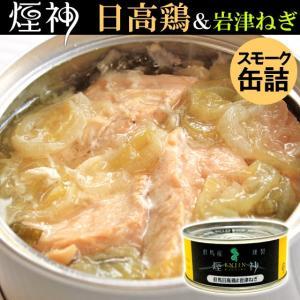 スモーク缶詰 燻製 但馬日高鶏&岩津ねぎ|arumama
