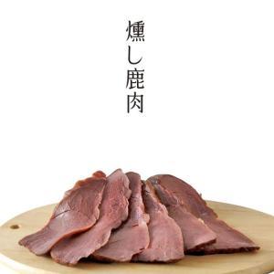 お中元 燻製 燻し鹿肉 煙神|arumama