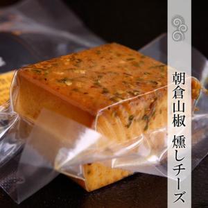 燻製 燻し朝倉山椒チーズ プロセスチーズ 煙神|arumama