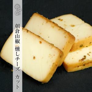 燻製 朝倉山椒 燻しチーズ カット 煙神|arumama