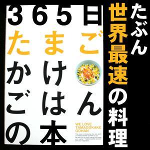 365日たまごかけごはんの本 通販【但熊・百笑館でも好評発売中!】|arumama