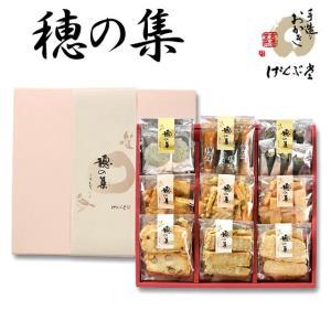 おかき 穂の集(M) おかきのげんぶ堂|arumama