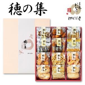 父の日 おかき 穂の集(L) おかきのげんぶ堂|arumama