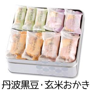 おかき 丹波黒豆 玄米おかき(小缶)ギフト プレゼント おかきのげんぶ堂|arumama
