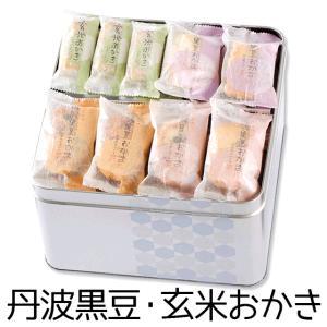 おかき 丹波黒豆 玄米おかき(中缶)ギフト プレゼント おかきのげんぶ堂|arumama