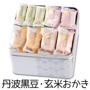 おかき 丹波黒豆 玄米おかき(大缶) おかきのげんぶ堂|arumama