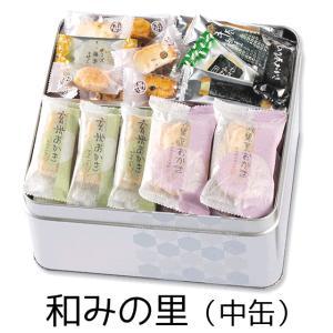 おかき あられ 和みの里(中缶) おかきのげんぶ堂|arumama