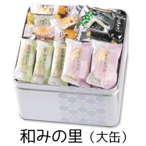 おかき あられ 和みの里(大缶) おかきのげんぶ堂|arumama