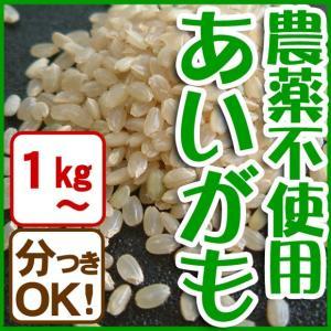 新米 平成30年産 玄米(精米無)農薬不使用 白米 あいがも農法 お米 1kg〜当日精米|arumama