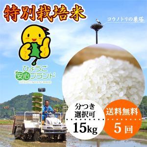 定期購入 送料無料 お米15kg×5回 玄米 白米 コシヒカリ 令和2年産 特別栽培米|arumama