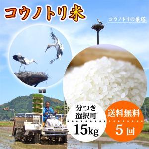 定期購入 送料無料 お米15kg×5回 玄米 白米 コウノトリ米 令和2年産|arumama