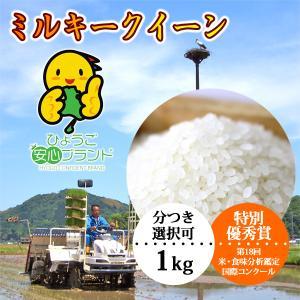 新米 令和元年産 ミルキークイーン 白米 玄米 コウノトリ育む農法 お米1kg〜|arumama
