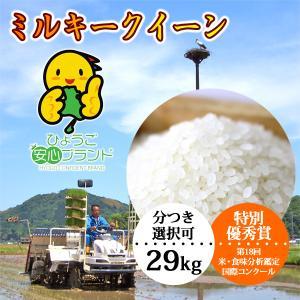 新米 令和元年産 ミルキークイーン 玄米 白米 コウノトリ育む農法 お米 29kg 送料無料|arumama