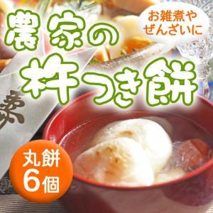 【予約】丸餅 お餅 白餅 6個|arumama