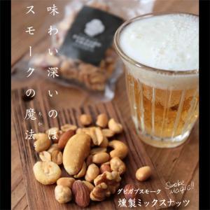 燻製 ミックスナッツ おつまみ グビガブスモーク|arumama