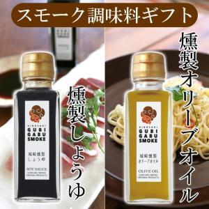 お中元 燻製 醤油 オリーブオイル 調味料セット グビガブスモーク|arumama
