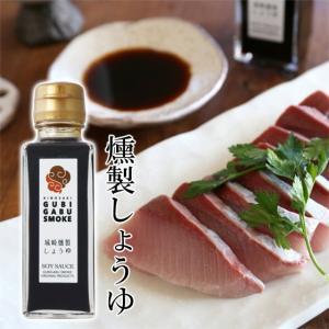 お中元 燻製 燻し 醤油 刺身しょうゆ グビガブスモーク|arumama