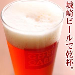 オンライン飲み会 家飲み クラフトビール 城崎ビール|arumama