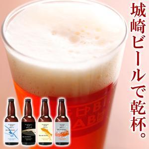 城崎温泉 クラフトビール 地ビール ギフト 20本|arumama