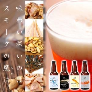 城崎温泉の地ビール クラフトビール4本&燻製5点 おつまみセット ギフト 送料無料|arumama