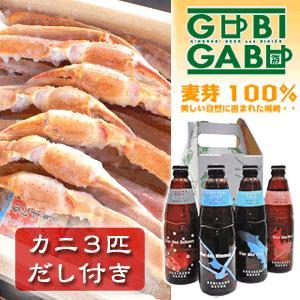 かに&ビール 地ビール ギフト 送料無料 城崎ビール グビガブ【330ml×4本】|arumama
