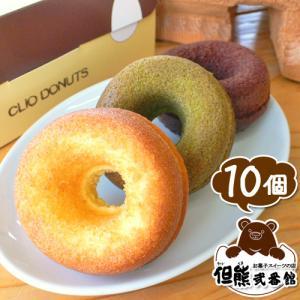 チョコ スイーツ ドーナツ 10個 送料無料|arumama