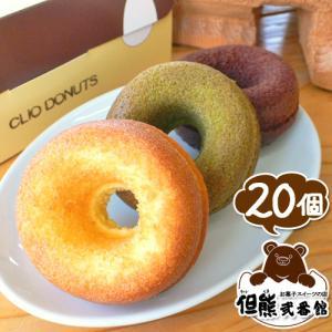 チョコ スイーツ ドーナツ 20個 送料無料|arumama