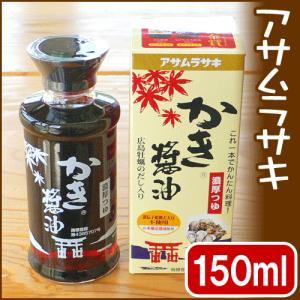 かき醤油 かきしょうゆ 牡蠣エキス入り アサムラサキ(150ml)【5本】|arumama