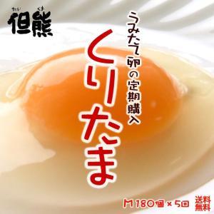 【定期購入・送料無料】卵 たまご 但熊 百笑館 西垣養鶏場 くりたま  Mサイズ 180個x5回|arumama