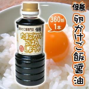 ■品名:但熊オリジナル 卵かけごはん専用醤油(360ml)■原材料:本醸造醤油(大豆・小麦を含む)、...