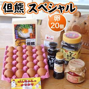 但熊 卵かけごはん スペシャルセット(卵20個)ギフト プレゼント 百笑館 送料無料|arumama
