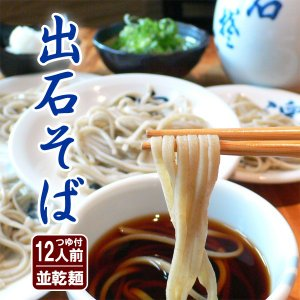 出石そば 蕎麦 乾麺 つゆ付き 12人前|arumama
