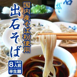 蕎麦 ギフト 半生そば つゆ付き 送料無料|arumama