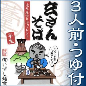 玄さんそば 蕎麦 つゆ付き 3人前(半生麺)|arumama