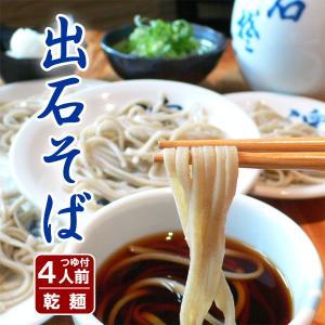 出石蕎麦 乾麺 お試しセット つゆ付き 4人前|arumama