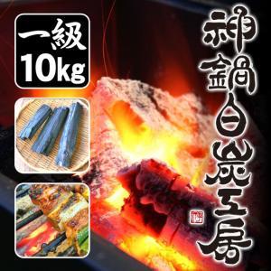 炭 木炭 国産 (一級品:10kg) 神鍋白炭工房の商品画像|ナビ