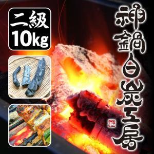 炭 木炭 国産 わけあり 訳あり(二級品:10kg)神鍋白炭工房|arumama
