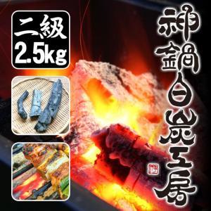 炭 木炭 国産 わけあり 訳あり(二級品:2.5kg)神鍋白炭工房|arumama